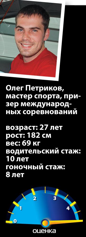 Олег Петриков