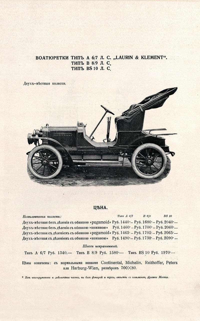 Колеса Российской империи: наш автопром дореволюции— фото 806632