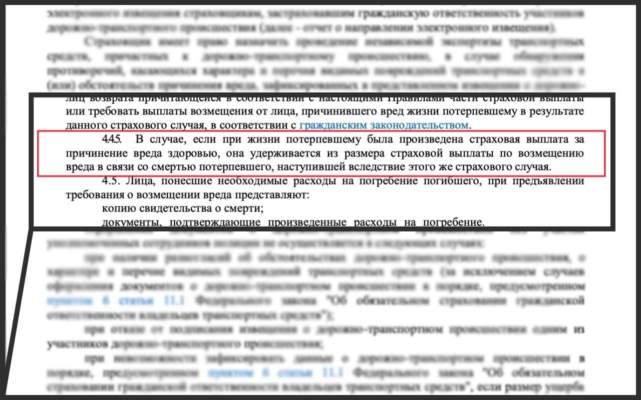 Всеподводные камни договора ОСАГО: читайте внимательно!— фото 1152047