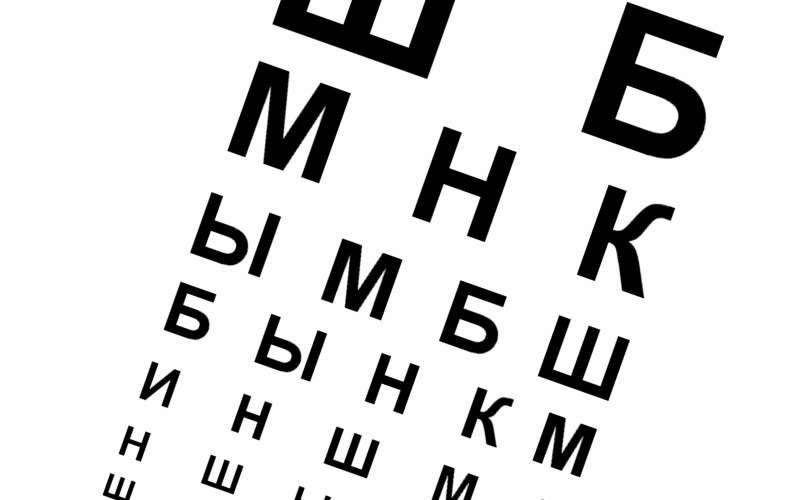 таблица дляпроверки зрения