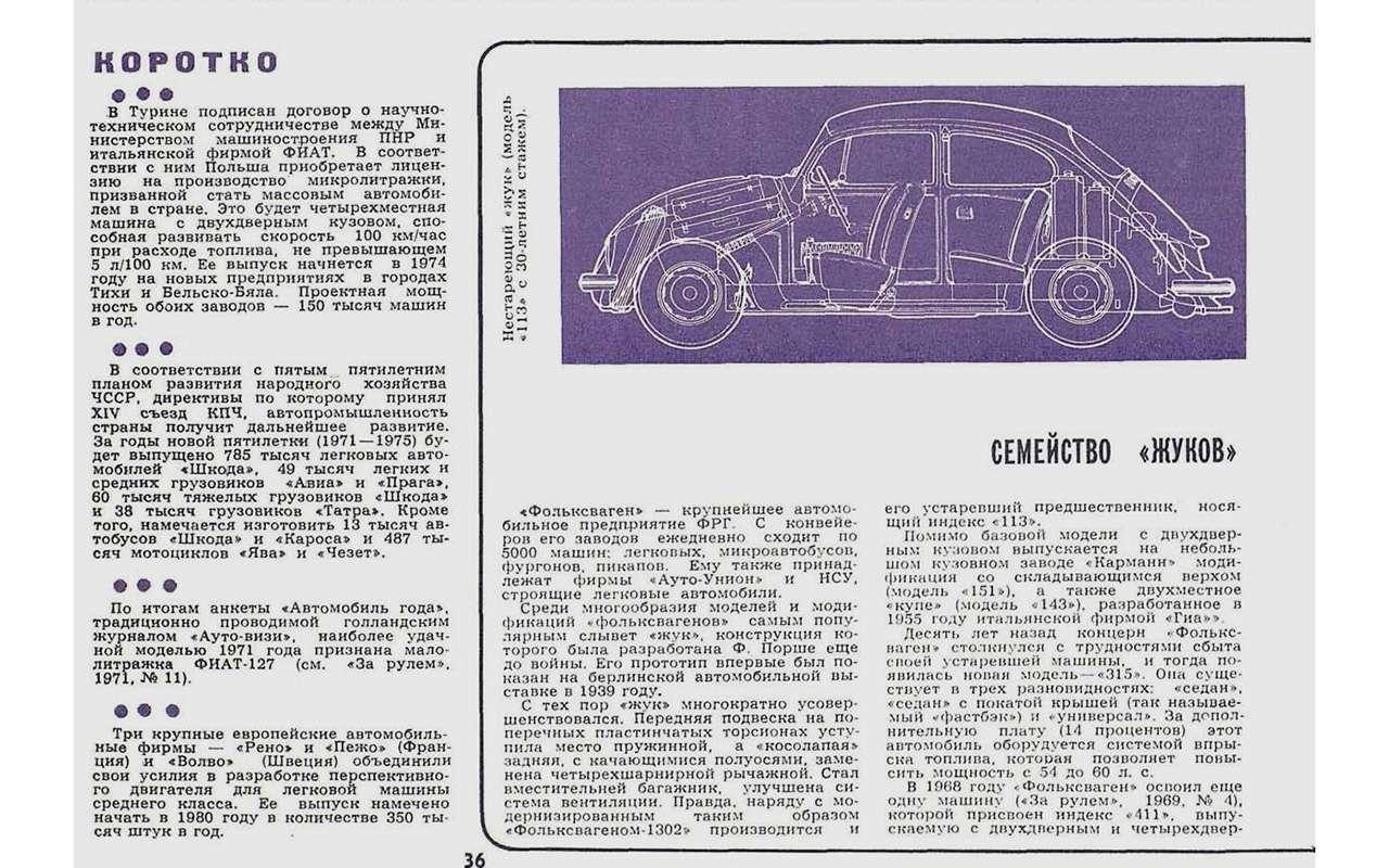 Советские автомобили против иномарок— супертест кюбилею— фото 858373