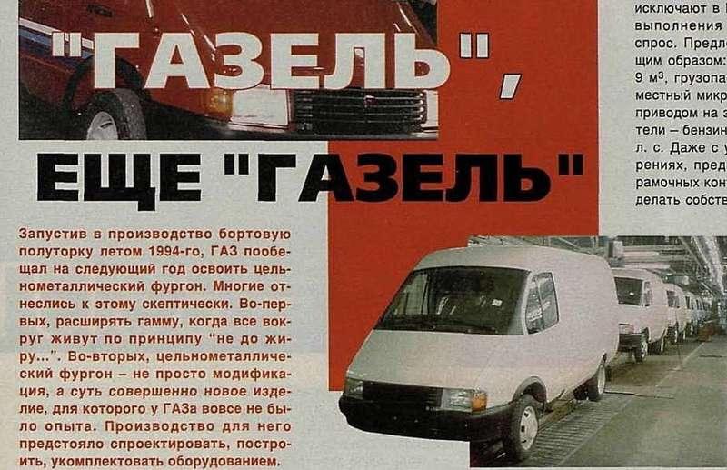 GAZ-2705_no_copyright