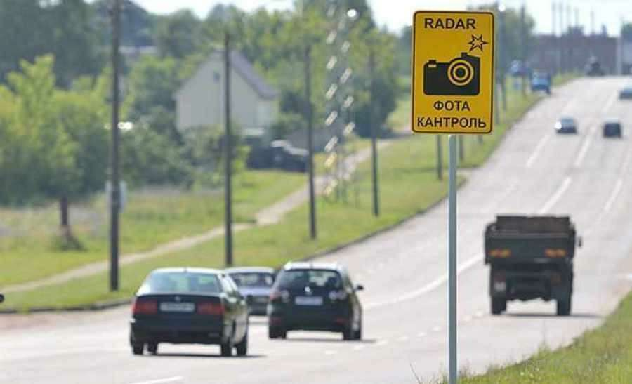 Имея штрафы фотофиксации выможете оказаться невъездным вБеларусь?— фото 1091681
