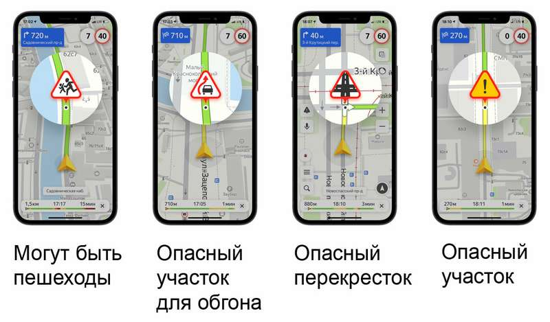 Водителей предупредят обопасностях через навигатор