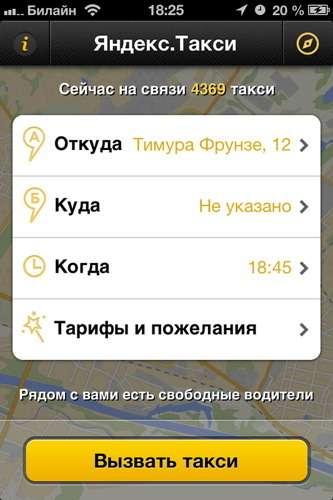 Yandex_taxi_no_copyright
