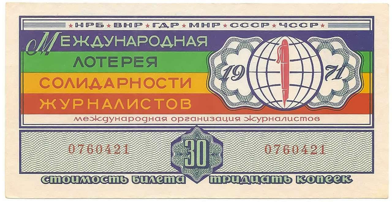 Лотерея СССР