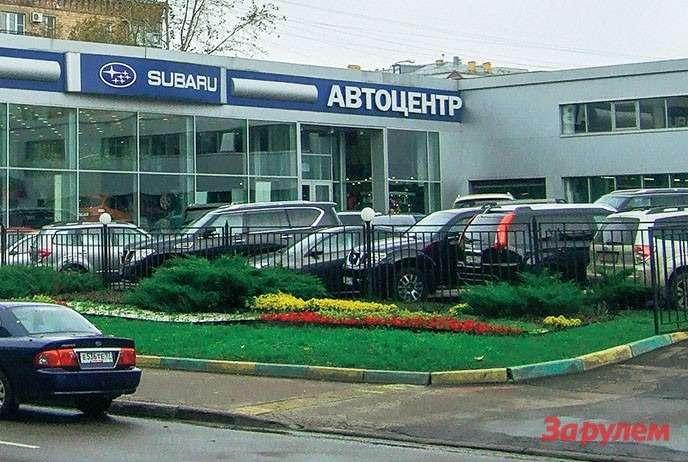 «Субару Центр Башиловская»