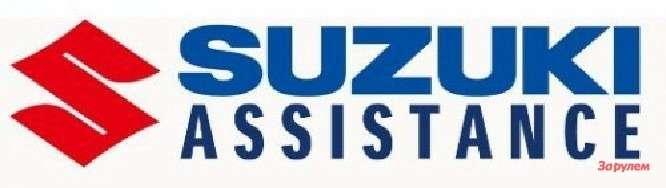 Suzuki Assistance.