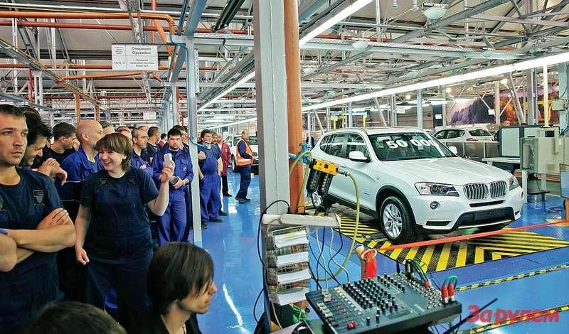 За12лет наАВТОТОРе собрали свыше 50тыс. седанов ивнедорожников марки БМВ. Немцы считают это производство одним излучших покачеству.