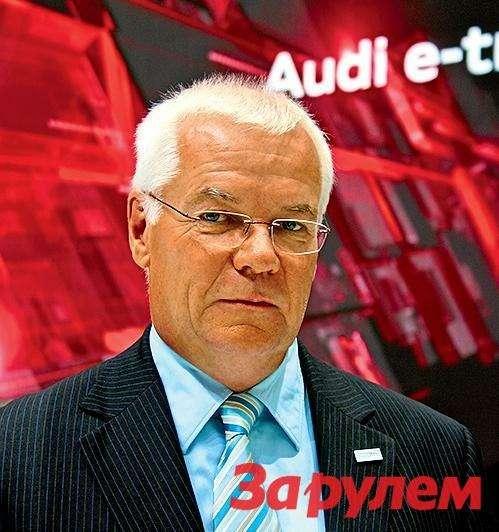 Михаэль Дик, директор «Ауди» потехническому развитию.