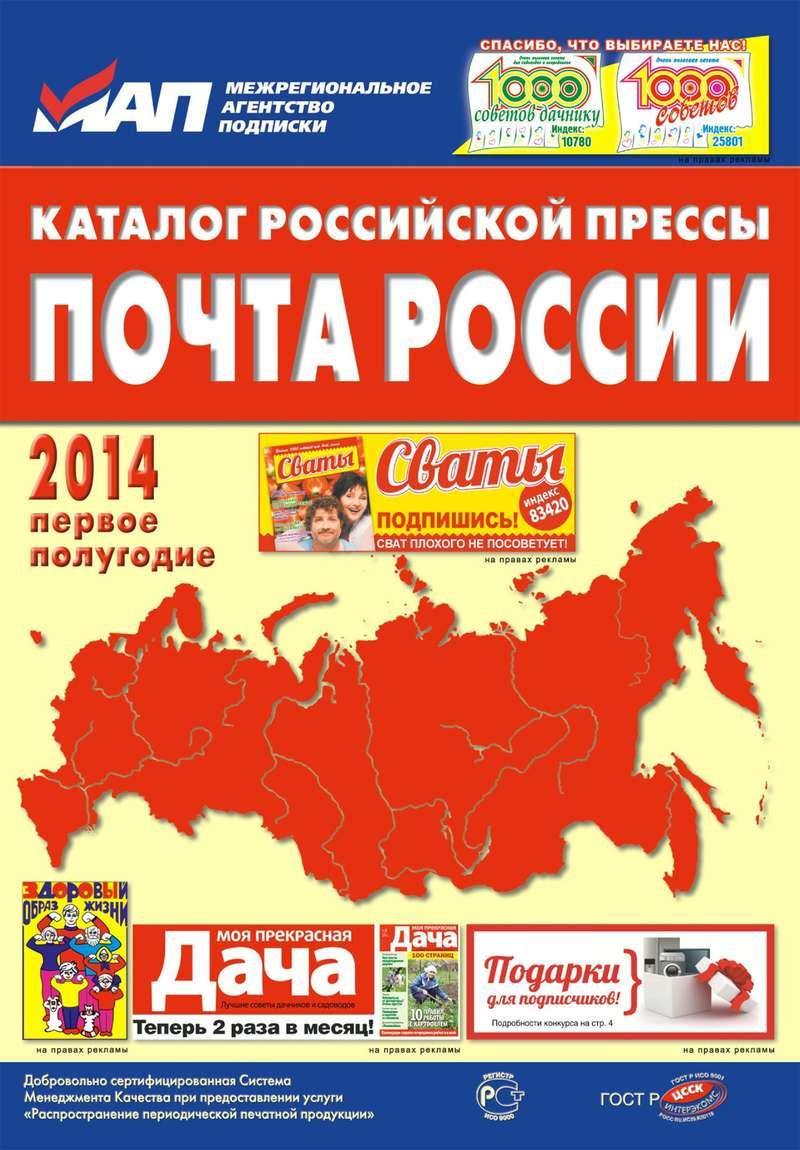 no_copyright_Почта-России
