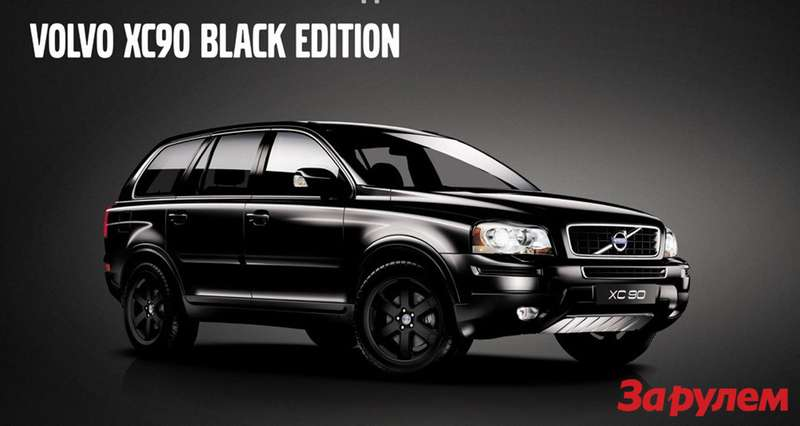 Volvo XC90 Black Edition