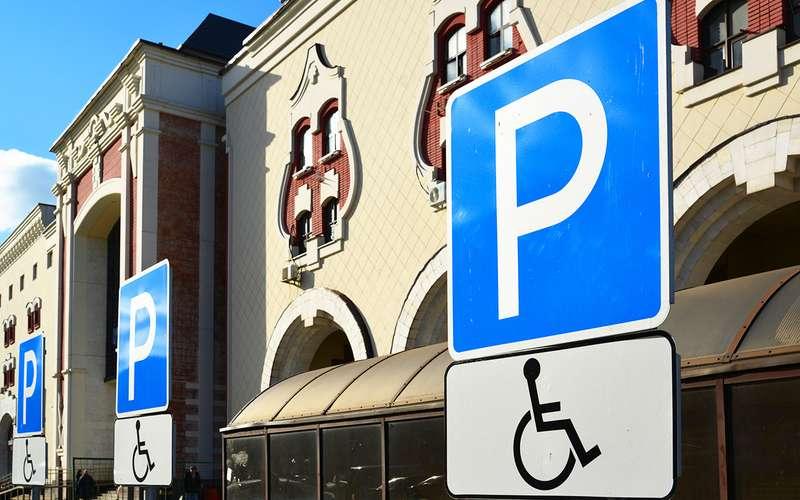 Государственная дума приняла закон, уточняющий порядок парковки авто людей сограниченными возможностями