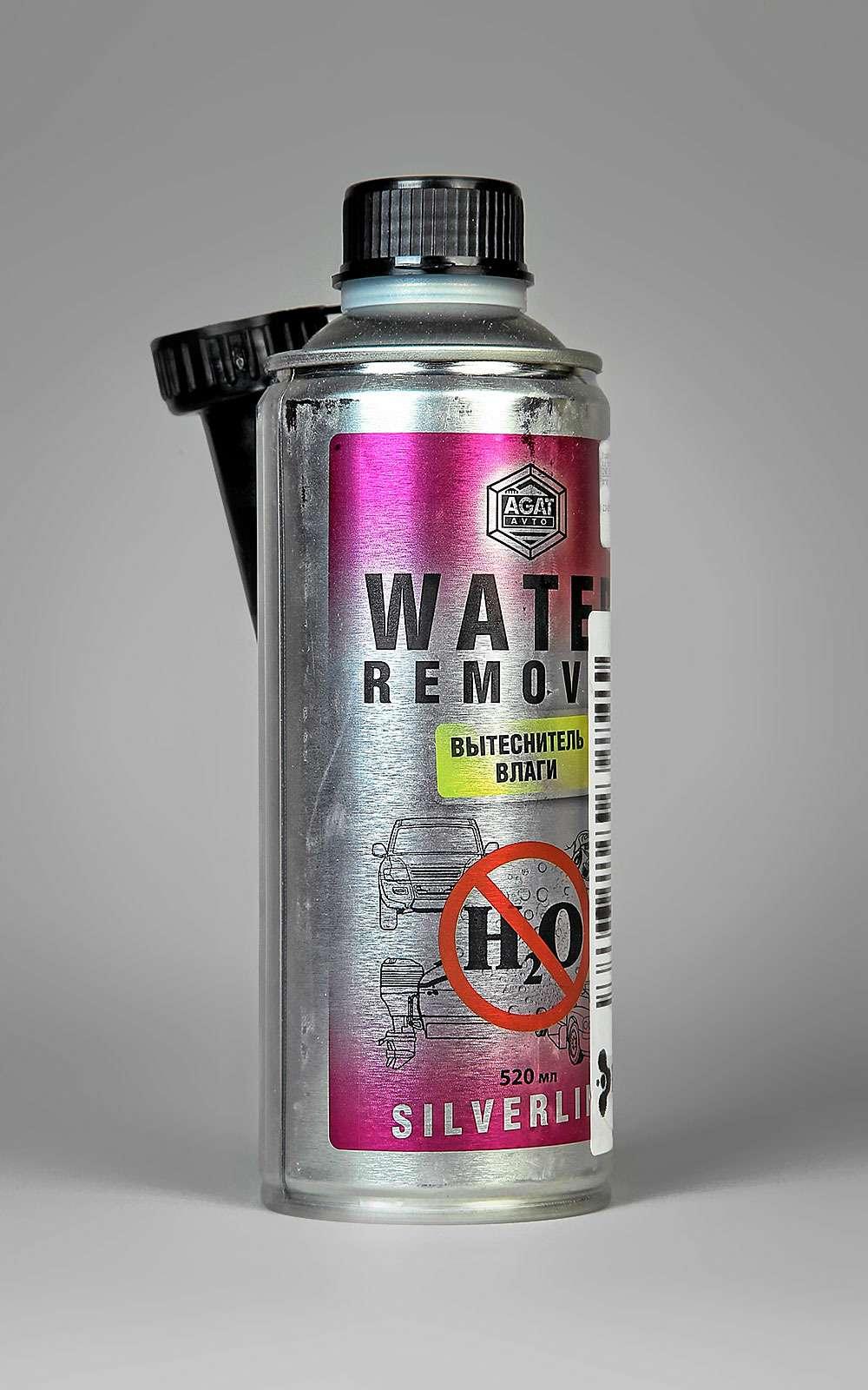 Water Remover Agat Silverline Avto, Россия