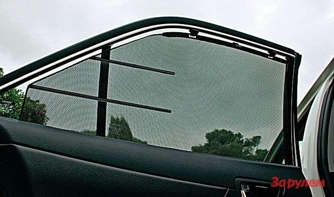 Представительскую роль топ-версий подчеркивают шторки назадних окнах.
