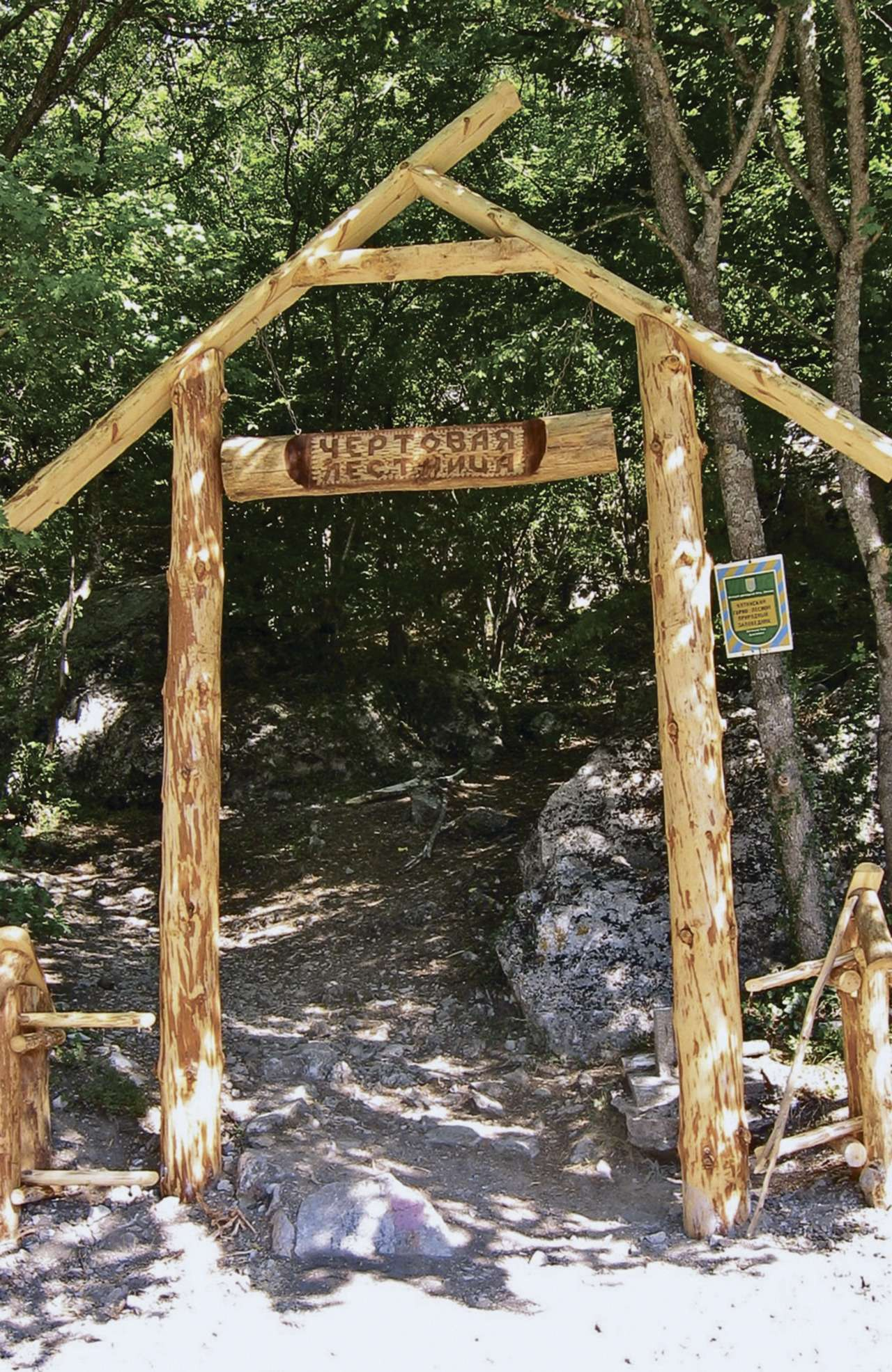 Старая севастопольская дорога— лучший маршрут дляпутешествия— фото 1153468