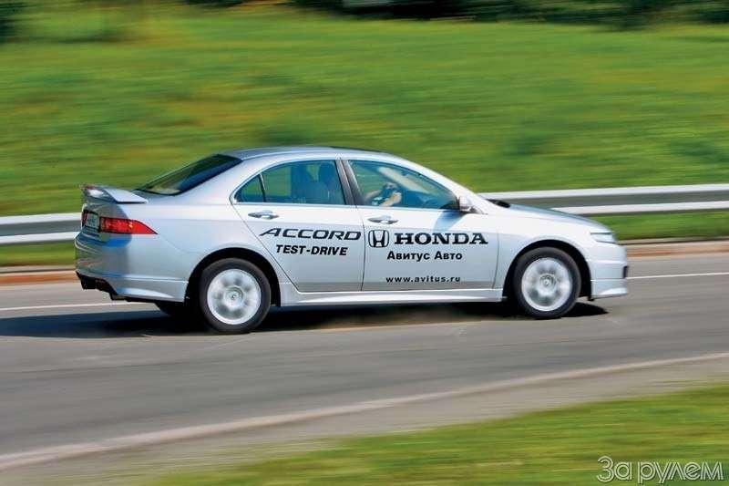 Тест Honda Accord. Мыждем перемен...— фото 68096