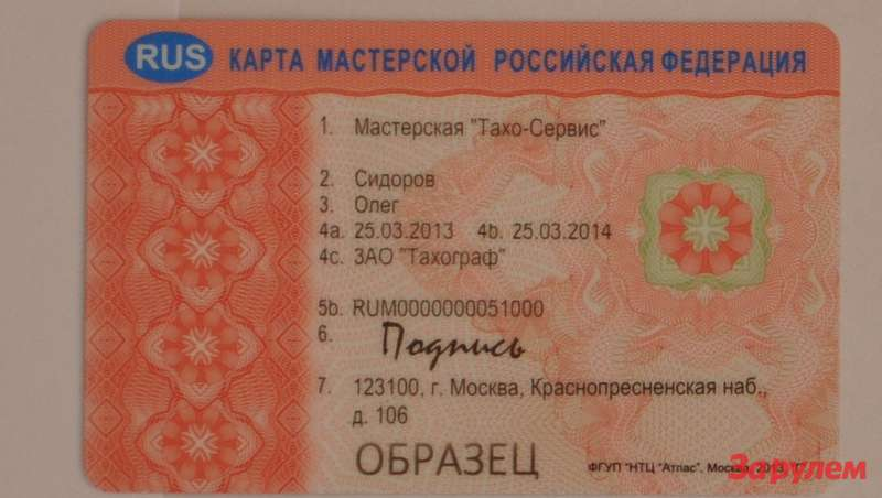Отсрочка длятахографов: продолжение следует? zr.ru