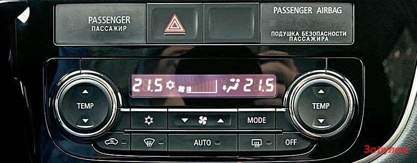 Отныне на«Аутлендере» доступен раздельный климат-контроль.