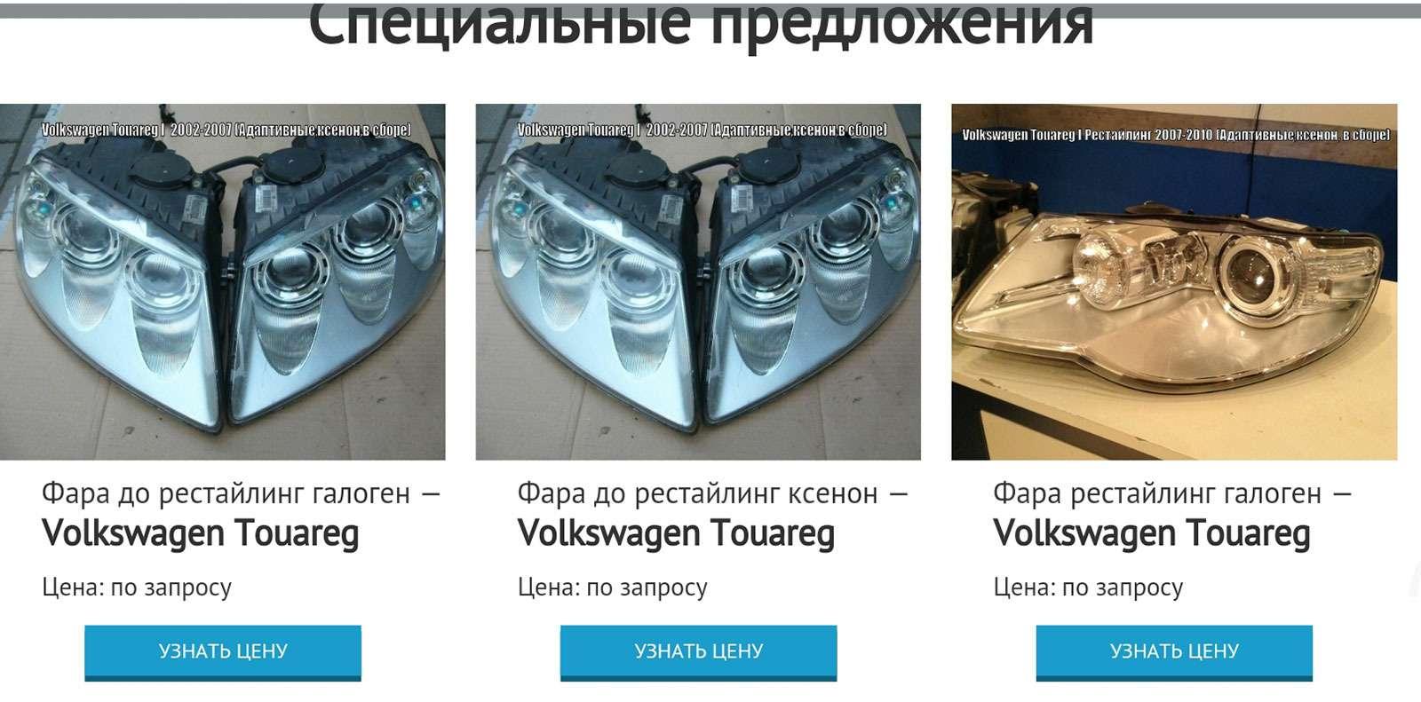 Продажа автомобильных фар