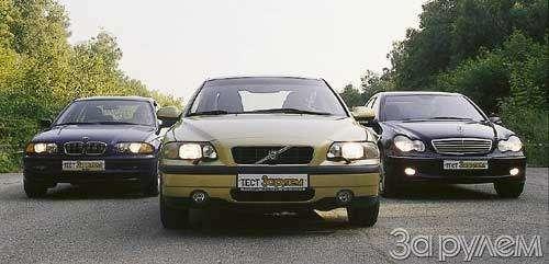 BMW3, Mercedes-Benz C, Volvo S60. ИЗМЕРЯЕМ ПРЕСТИЖ— фото 25331