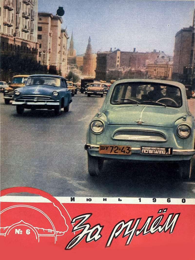 Советские автомобили против иномарок— супертест кюбилею