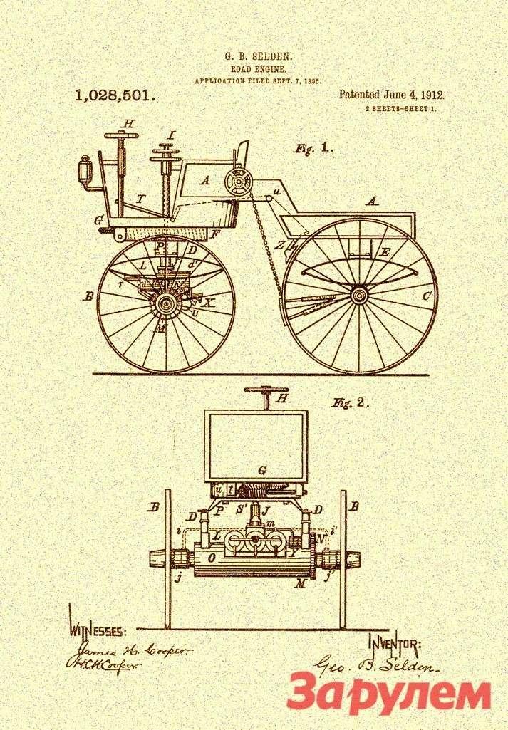 Иллюстрация ститульной страницы патента Джорджа Селдена. Увы, 4июня 1912 года, когда был выдана данная привилегия, конструкция автомобилей шагнула далеко вперед. Поэтому патент вряд ли мог кому-то препятствовать