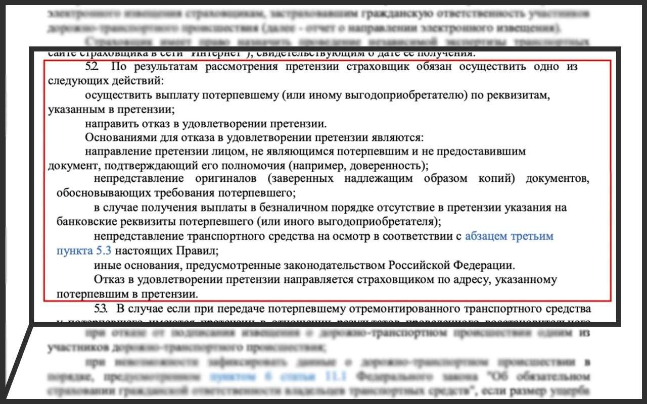 Все подводные камни договора ОСАГО: читайте внимательно! - фото 1152053