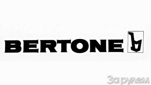 Кузовному ателье Bertone— 90лет. Королевство высокой моды— фото 28925