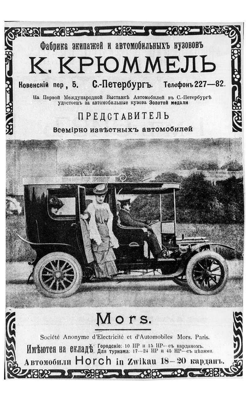 Колеса Российской империи: наш автопром дореволюции— фото 806631