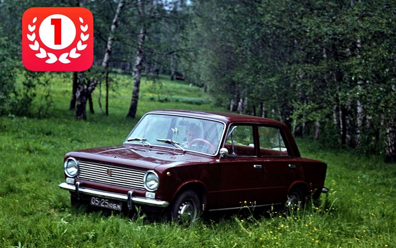 Самые продаваемые автомобили вистории нашей страны— фото 825700