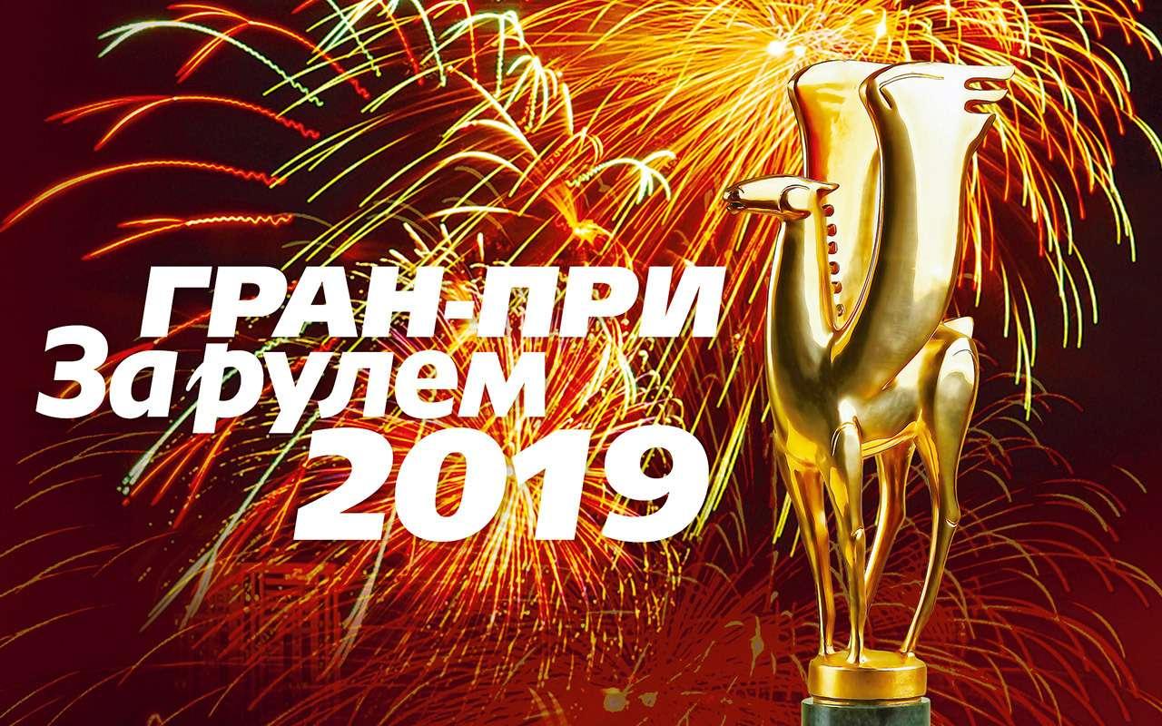 Гран-при «Зарулем»-2019: номинанты уже известны!— фото 930766