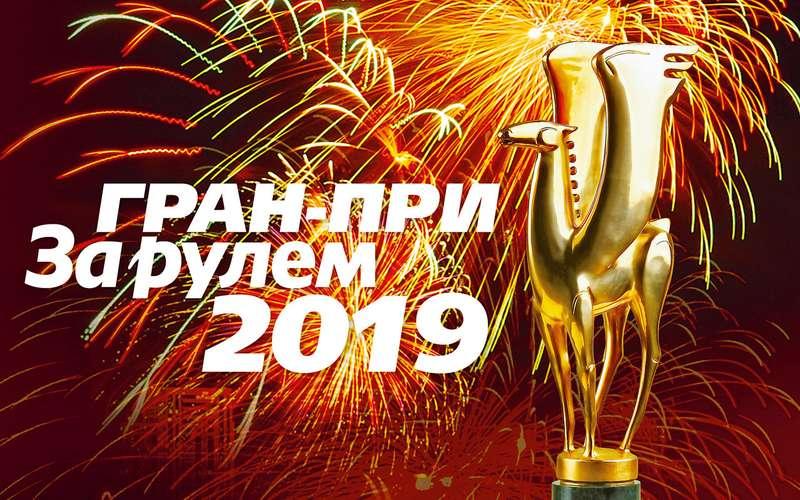 Гран-при «Зарулем»-2019: номинанты уже известны!