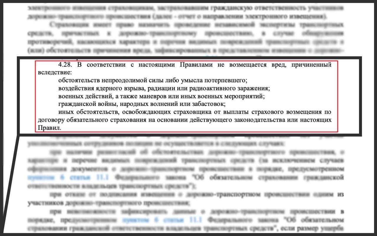 Все подводные камни договора ОСАГО: читайте внимательно! - фото 1152052