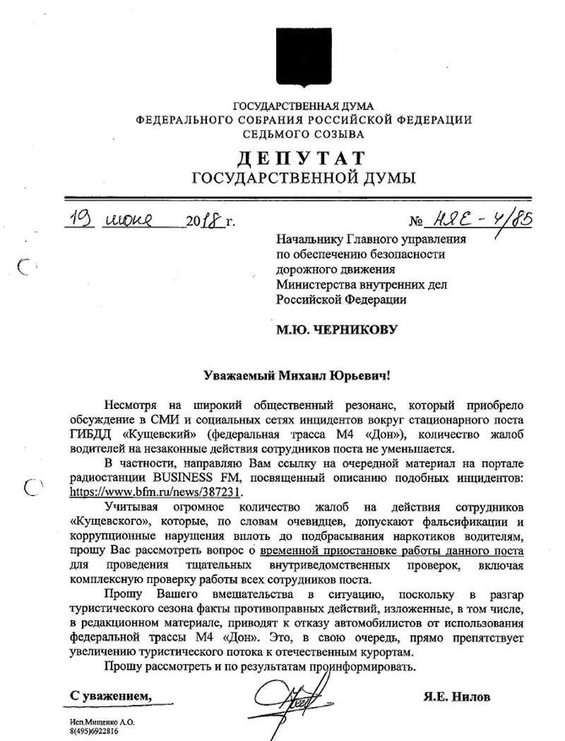 В Госдуме предложили закрыть скандальный пост ДПС «Кущевский»