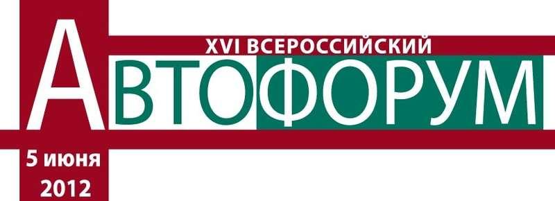 Logo16Avtoforym