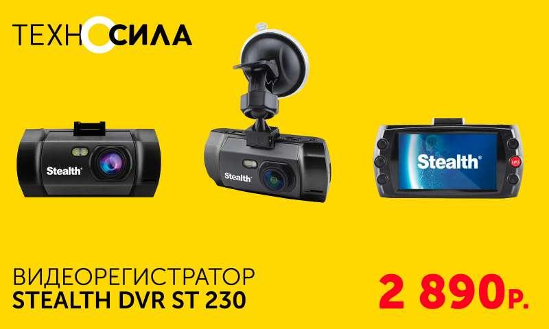Stealth-DVR-ST-230