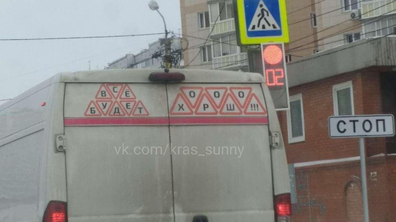 Водитель фургона превратил знак «Ш» вшутку— фото 834816