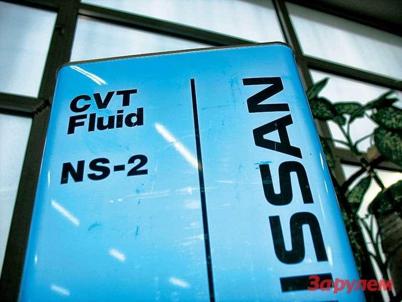 Масло длявариатора— только оригинальное ниссановское! Полный объем длямодели Z50 составляет 9,8л, дляZ51— 10,2л.