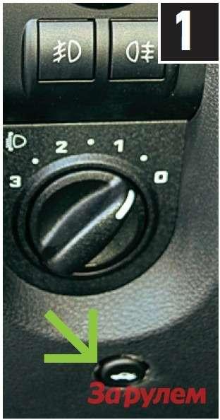 Кнопку электрозамка багажника разместили подблоком управления светом. Натестовых машинах отверстие поднее изобиловало заусенцами. Ручная работа?