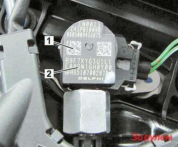 1—двумерный матричный штрихкод 2— I2C-код форсунки