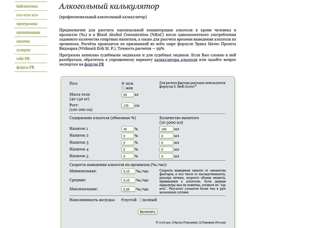 Онлайновые алкотестеры— испытано насебе— фото 830087