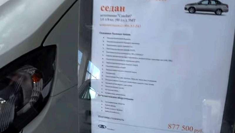 Шокирующий тренд: фотографии ценников вавтосалонах