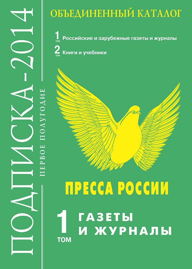 no_copyright_Пресса России