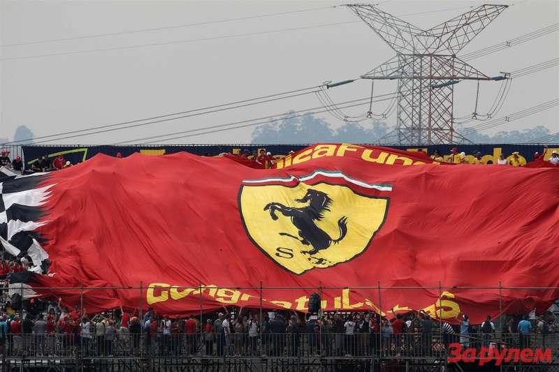 Болельщики Ferrari вБразилии
