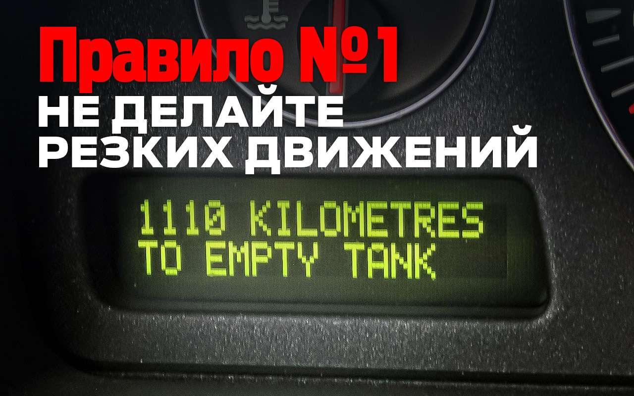 10простых способов сэкономить топливо— фото 781172