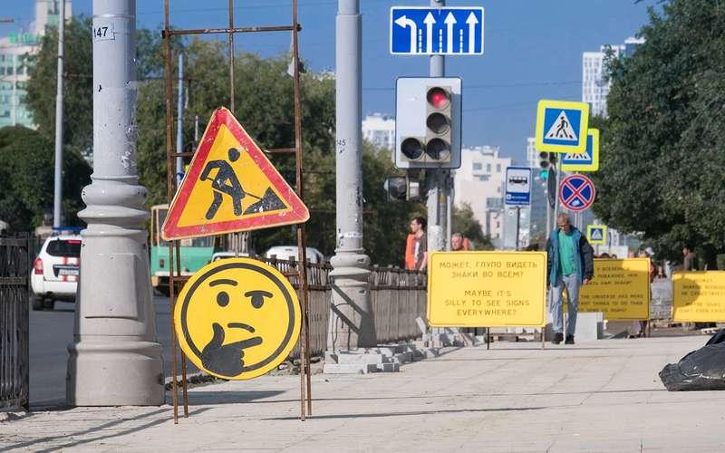 Шутка недели: вгороде подменили дорожные знаки— этого никто незаметил!