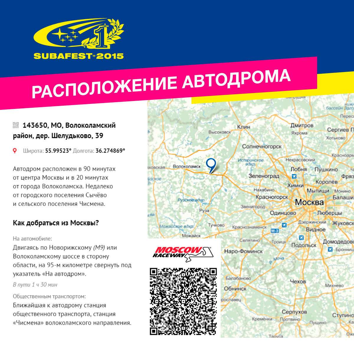Расположение SubaFest'15(Москва)