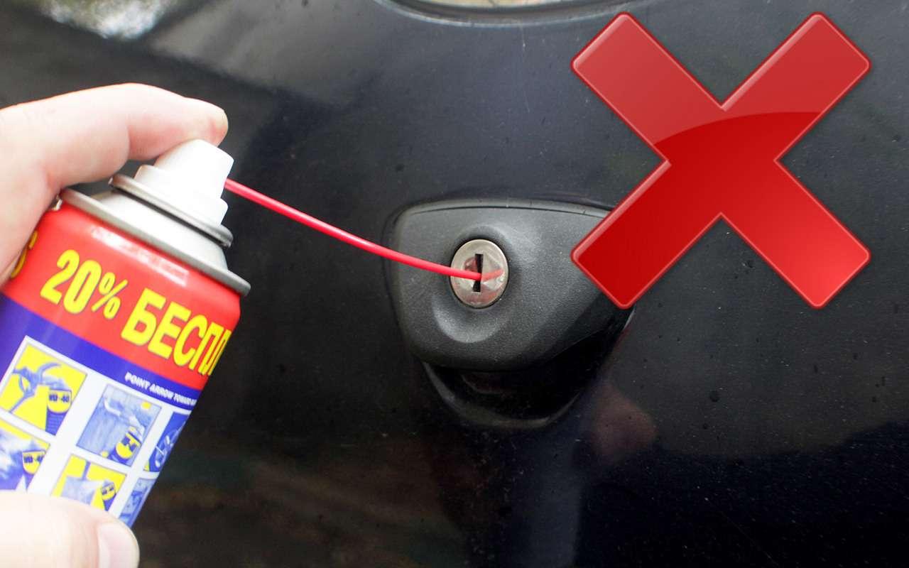 Замерз замок?! 5проверенных способов открыть машину!— фото 824484