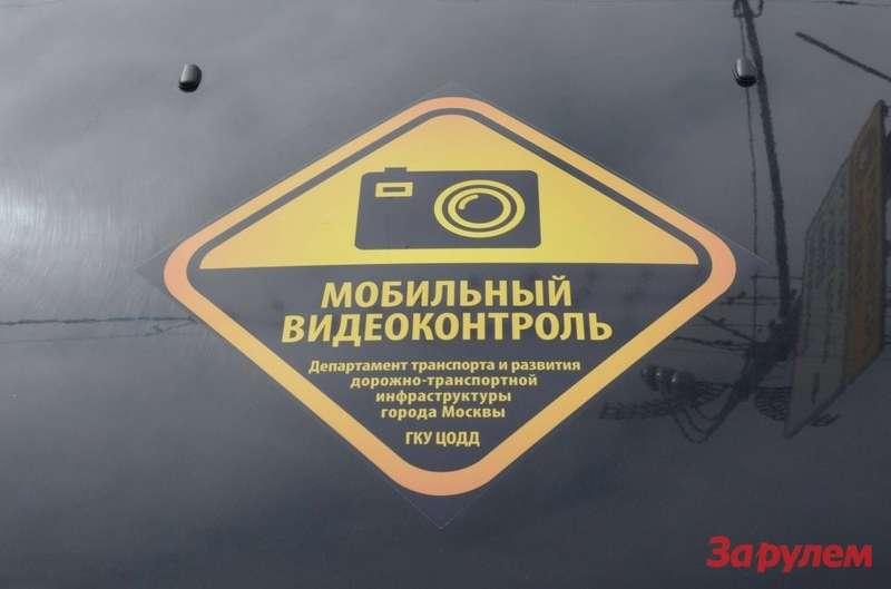 Видеофиксация нарушения правил парковки вМоскве